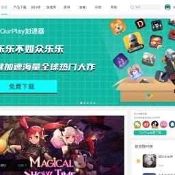 OurPlay(原谷歌空间)官网-玩转全球合规好游戏及好应用