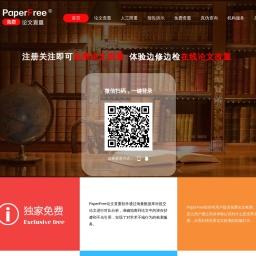 PaperFree官网