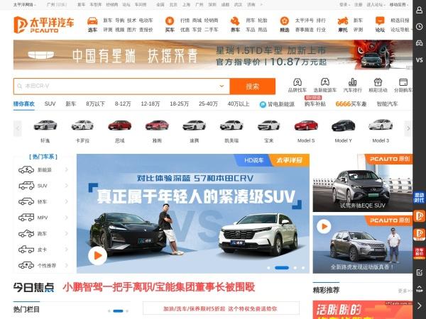 www.pcauto.com.cn的网站截图