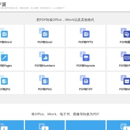 PDF派 - 20个免费的在线PDF工具包