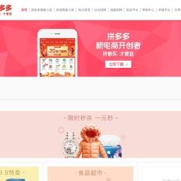 Pinduoduo - Together, More Savings, More Fun