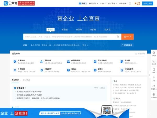 www.qcc.com的网站截图