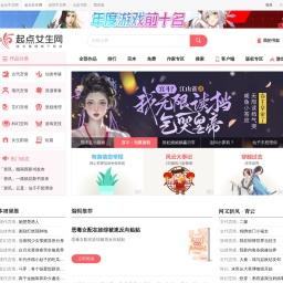 起点女生网_阅文集团旗下网站