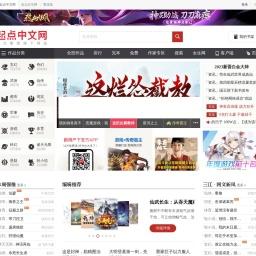 小说,小说网,最新热门小说-起点中文网_阅文集团旗下网站