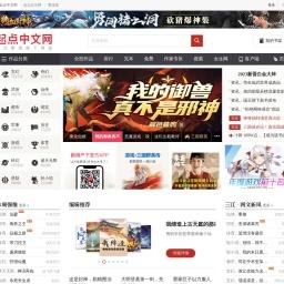 起点中文网_阅文集团旗下网站