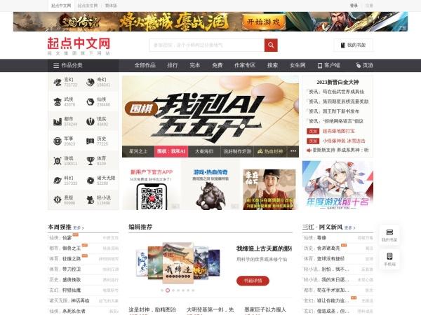 www.qidian.com的网站截图