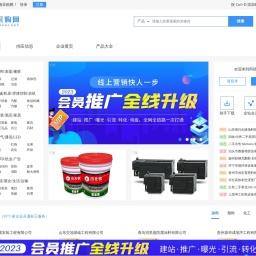 b2b免费发布信息网站-实名制B2B推广平台「阿德采购网」