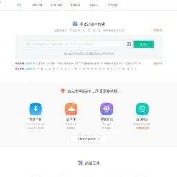 字体下载-求字体网提供中文和英文字体库下载、识别与预览服务,找字体的好帮手