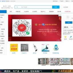勤加缘网是做生意交商友的免费b2b电子商务网站