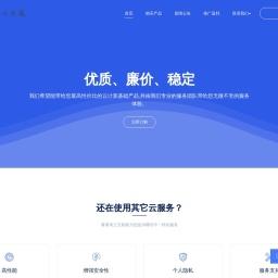 青云互联-专注于高性价比服务器/高防CDN及公益型免费虚拟主机 - 青云互联