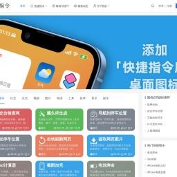 快捷指令库 - 苹果iOS捷径大全