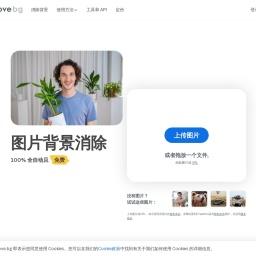 消除图片中的背景 – remove.bg