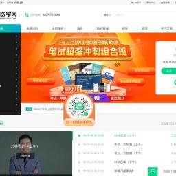 人民医学网:医考职业在线教育平台!