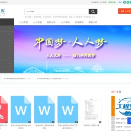 renrendoc.com人人文库|人人文档_大学文书库|机械CAD图纸|外文文献翻译|毕业设计论文|课件下载-分享平台