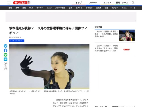 坂本花織が貫禄V 3月の世界選手権に弾み/国体フィギュア
