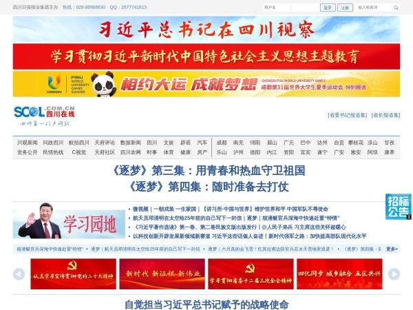 www.scol.com.cn的网站截图