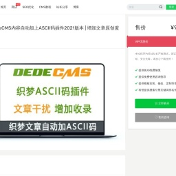 织梦DedeCMS内容自动加上ASCII码插件2021版本 | 增加文章原创度插件 - 织梦插件 - 运营狗