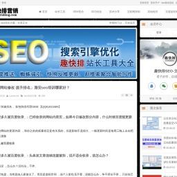 「如何怎么网站修改 提升排名」雅安seo培训哪家好?-趣快排SEO