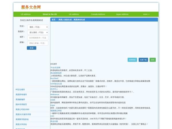 www.shenfendaquan.com的网站截图