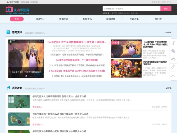 www.shiyouhome.com的网站截图