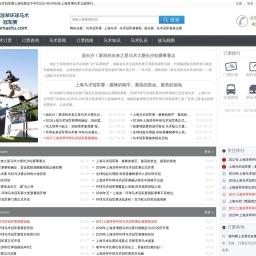 上海浪琴环球马术冠军赛官方订票网-2020年上海马术|浪琴环球马术门票|世博马术冠军赛订票