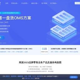 商派ShopeX-品牌新零售数字化服务商