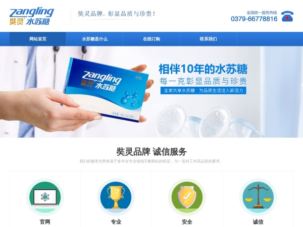 www.shuisutang.com.cn的网站截图