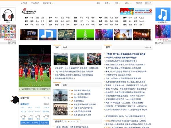 www.sina.com.cn的网站截图