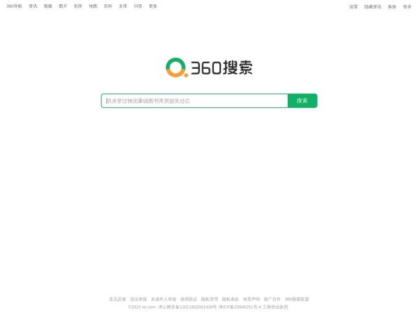 www.so.com 的网站截图