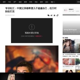 专访杜江:中国父亲都希望儿子超越自己,但又时刻在打压_电影