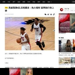 美媒预测6队后程爆发:热火领衔 篮网独行侠上榜_赛季