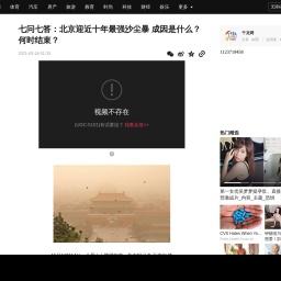 七问七答:北京迎近十年最强沙尘暴 成因是什么?何时结束?_影响