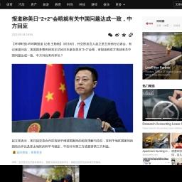 """报道称美日""""2+2""""会晤就有关中国问题达成一致,中方回应_赵立"""