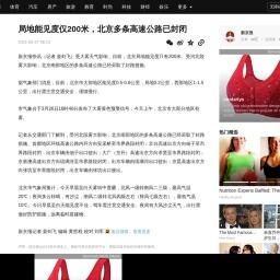 局地能见度仅200米,北京多条高速公路已封闭_段雾