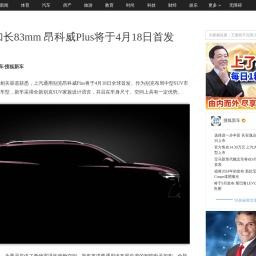 轴距加长83mm 昂科威Plus将于4月18日首发_搜狐汽车_搜狐网