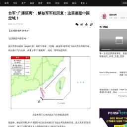 """台军""""广播驱离"""",解放军军机回复:这里都是中国空域!_台湾"""