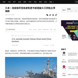 又来!美国海军宣称麦凯恩号驱逐舰今日穿航台湾海峡_训练