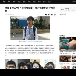 港媒:涉去年6月非法集结案,黄之锋被判10个月监禁_黎智英