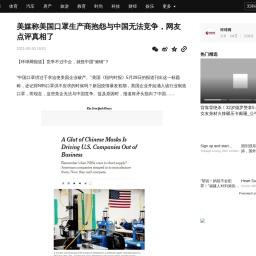 美媒称美国口罩生产商抱怨与中国无法竞争,网友点评真相了_企业