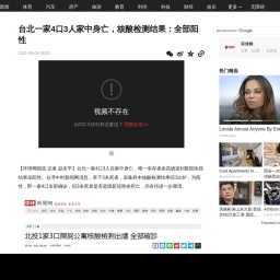 台北一家4口3人家中身亡,核酸检测结果:全部阳性_大儿子