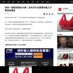 深圳一架航班阳性25例!去年至今全国境外输入沪粤报告最多_病例