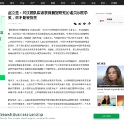 赵立坚:武汉团队应该获得新冠研究的诺贝尔医学奖,而不是被指责_病毒