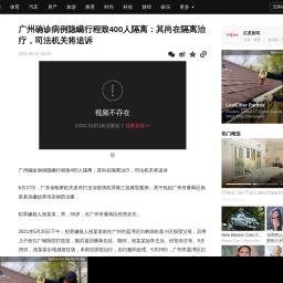 广州确诊病例隐瞒行程致400人隔离:其尚在隔离治疗,司法机关将追诉_祝某某