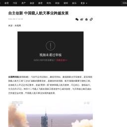 自主创新 中国载人航天事业跨越发展_飞船