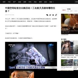 中国空间站首次出舱活动!三名航天员都有哪些任务?_正在进行