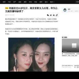 何超欣过22岁生日,南京首富女儿出现,华为公主姚安娜却缺席了_亚非