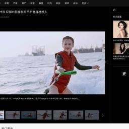 黄圣依穿泳衣冲浪 双腿白皙修长前凸后翘身材撩人-搜狐大视野-搜狐新闻