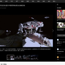 神舟十二号航天员正在进行中国空间站首次出舱活动-搜狐大视野-搜狐新闻