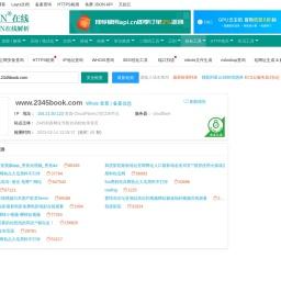 |www.2345book.com [HTTPS安全检测结果]