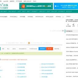 JSON在线 | JSON解析格式化—SO JSON在线工具